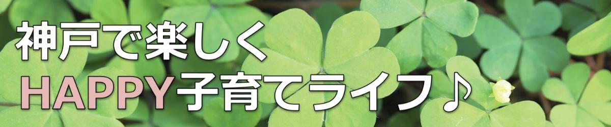 神戸で楽しくHAPPY子育てライフ